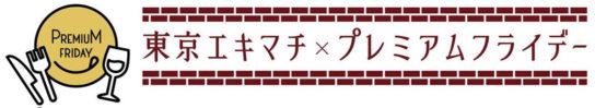 東京エキマチ×プレミアムフライデー