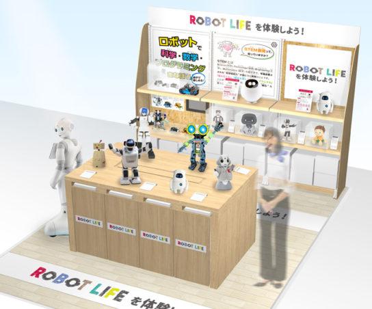 ロボットコーナー売り場イメージ
