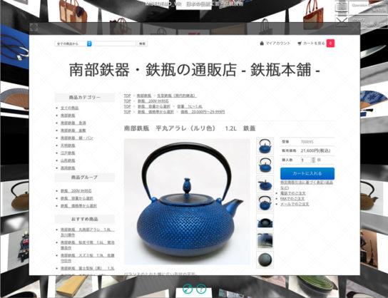 プラネット型購入画面