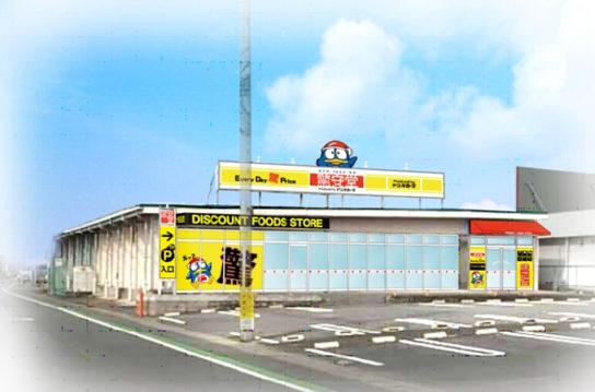 驚安堂東松山六軒町店