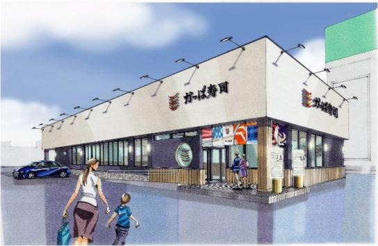 かっぱ寿司柏店新外観イメージ