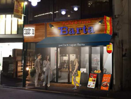 Paella&Tapas Barta(バルタ)上野毛駅前