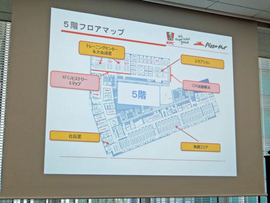 20170309kfc 3 544x408 - 日本KFC/横浜アイマークプレイスの本社とカーネルキッチンを公開