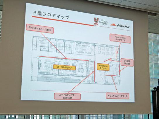 20170309kfc 4 544x408 - 日本KFC/横浜アイマークプレイスの本社とカーネルキッチンを公開
