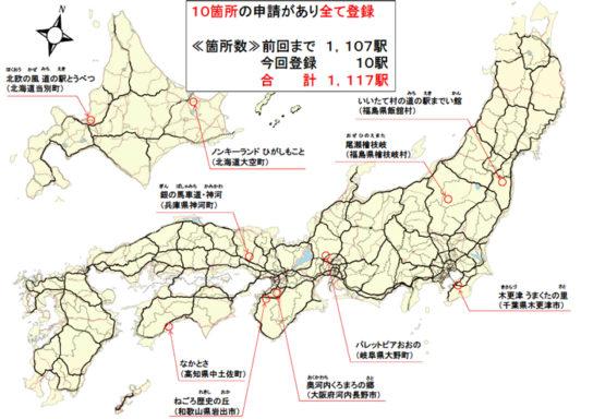20170421michinoeki3 544x384 - 道の駅/10駅が新規登録で1117駅に、2.7万m2の規模も
