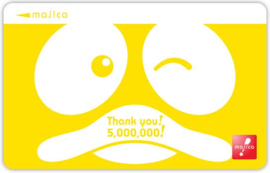 500万人突破記念限定デザイン majica
