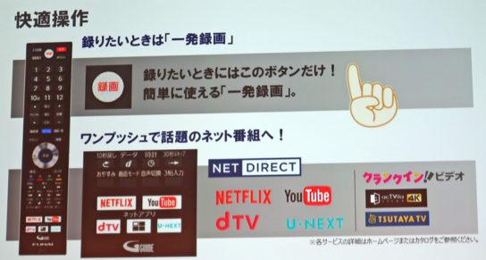 ネット動画と連携するリモコン