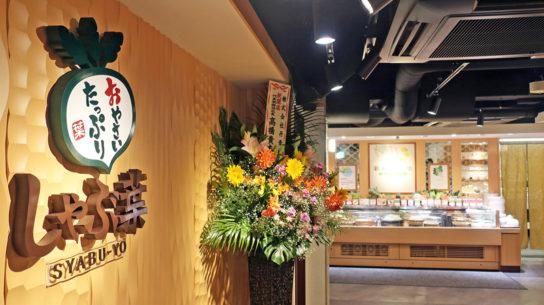 しゃぶ葉渋谷駅前店