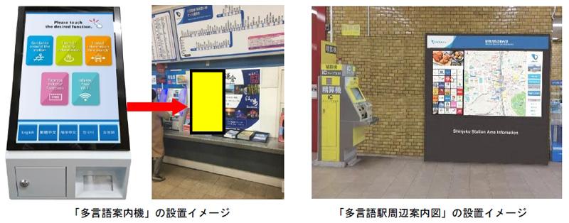 小田急/新宿駅に多言語案内機と多言語駅周辺案内図を設置