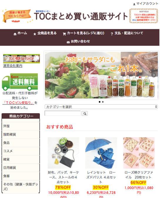 TOCまとめ買い通販サイト