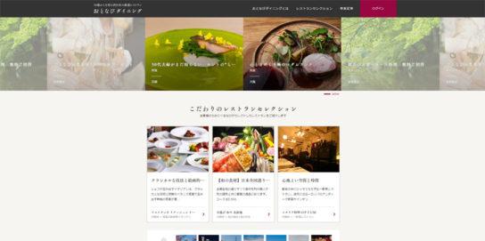 20170522grnavi 544x271 - ぐるなび、JR西日本/大人向けの新情報サイト「おとなびダイニング」開設