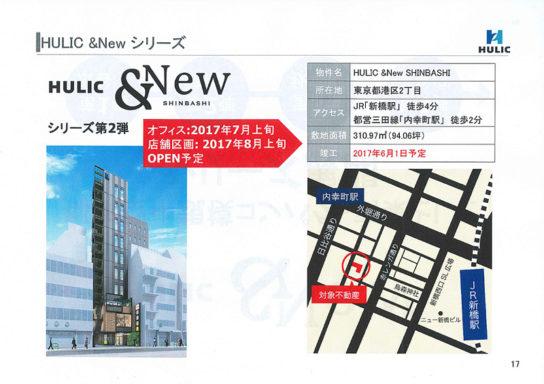 HULIC&New SHINBASHI