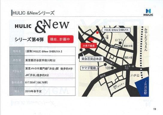 (仮称)HULIC&New SHIBUYA2