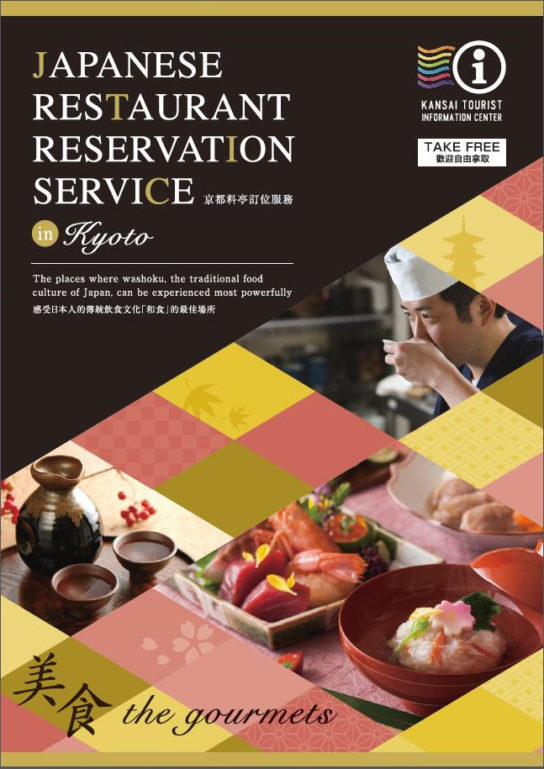 JAPANESE RESTAURANT RESERVATION SERVICE in Kyoto