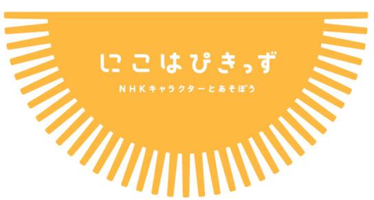 にこはぴきっず NHKキャラクターとあそぼう