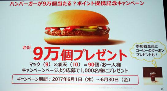 ハンバーガー9万個プレゼント