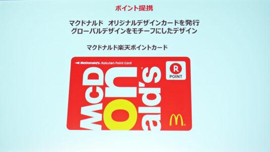 マクドナルド楽天ポイントカードを無料配布