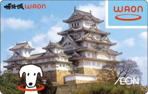 姫路城WAON