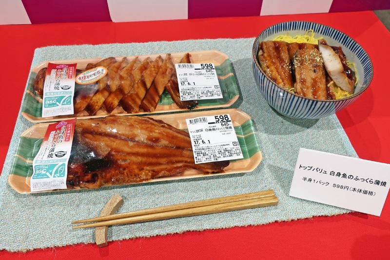 イオン/販売目標50万パック、ASC認証白身魚の蒲焼を販売