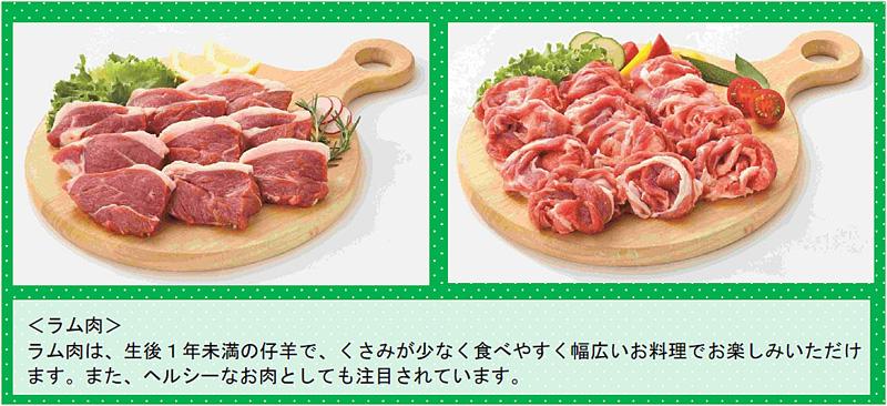 イオンリテール/第4の肉「ラム肉」売場を2~3倍に拡大