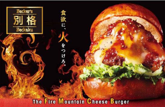 ザ★ファイヤーマウンテンチーズバーガー