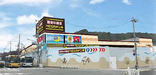 MEGAドン・キホーテ神戸学園都市店