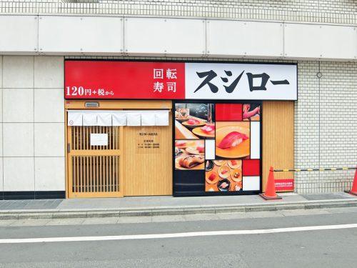SUSHIRO南池袋店