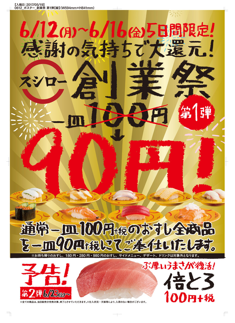 原価 回転 寿司