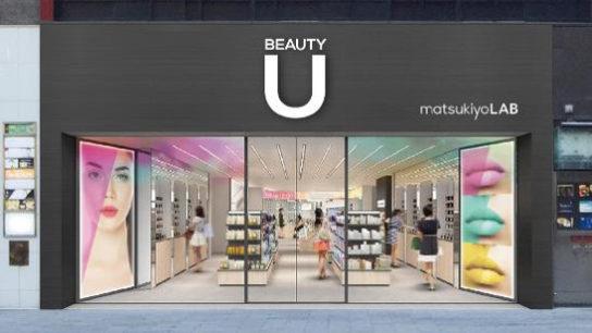 BeautyUの外観イメージ