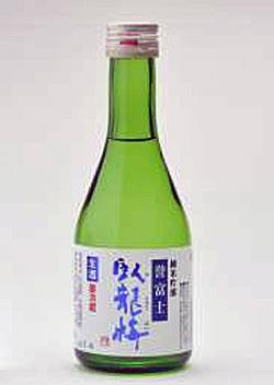 臥龍梅 純米吟醸生酒 誉富士