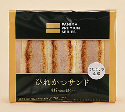ファミマプレミアムサンドひれかつサンド(450円)