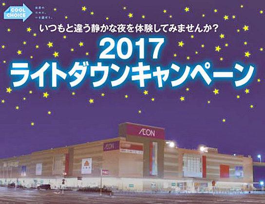 2017ライトダウンキャンペーン