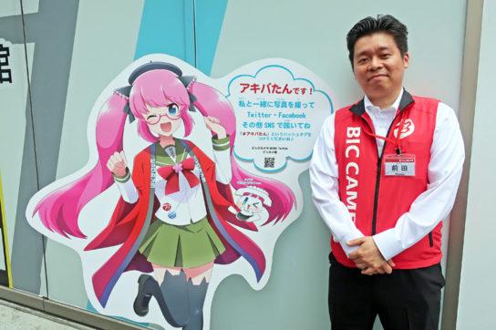 20170622biccamera 3 544x362 - ビックカメラ/目標年商100億円、秋葉原に初出店「ビックカメラAKIBA」