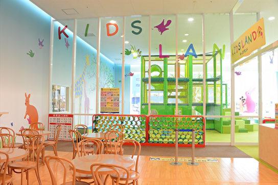 KIDS LAND(キッズランド)