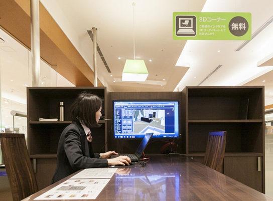 部屋の3Dシュミレーションサービス
