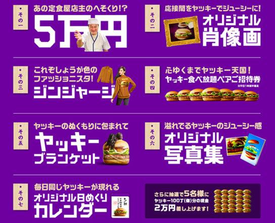 20170626mac 544x441 - マクドナルド/しょうが焼きバーガー、Twitter キャンペーン