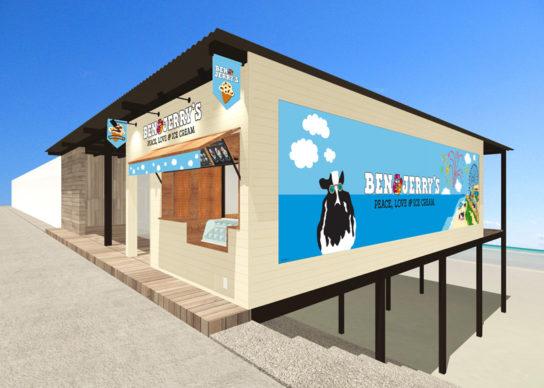 ベン&ジェリーズ 江ノ島 ビーチハウス