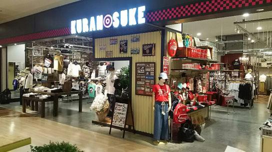 KURANOSUKE(蔵之助)イーアス高尾店