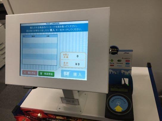 交通系電子マネー専用セルフレジ