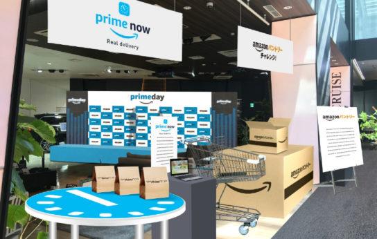 チャレンジコーナー Prime Now、Amazonパントリー