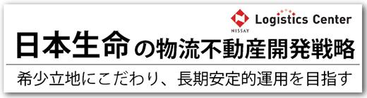 日本生命の物流不動産開発戦略