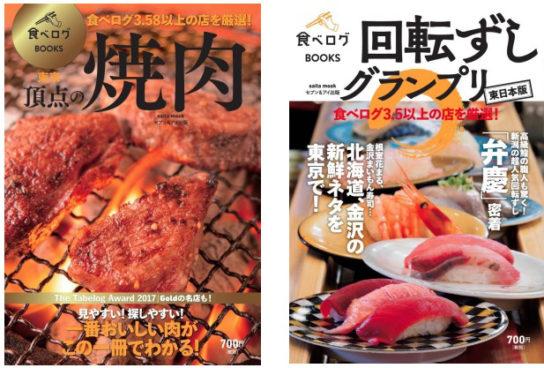 東京 頂点の焼肉、回転ずしグランプリ 東日本版