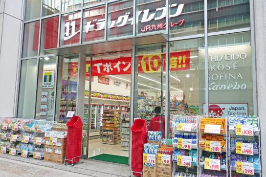 ドラッグイレブン京橋店