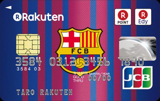 楽天カード(FCバルセロナ エンブレムデザイン)
