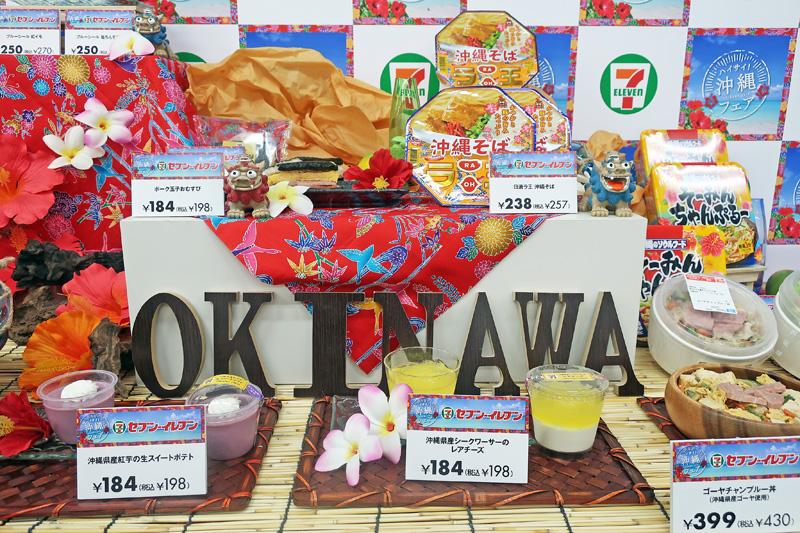 セブン-イレブン/沖縄の原材料を使用した商品、全国で販売