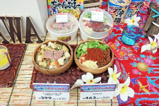 ゴーヤチャンプルー丼とタコライス
