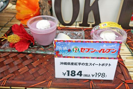 沖縄県産紅芋の生スイートポテト