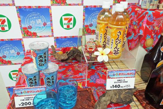 久米仙カップとさんぴん茶