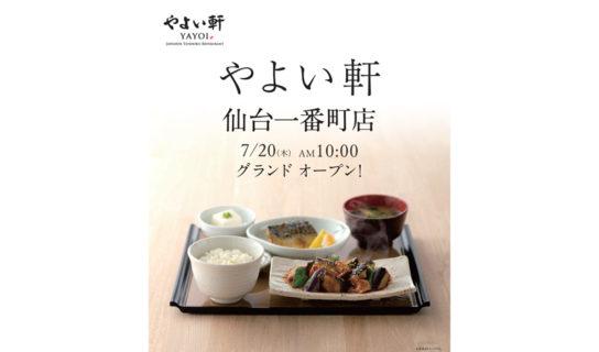 「やよい軒」仙台一番町店オープン
