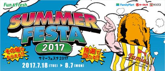 ファミリーマート サマーフェスタ2017